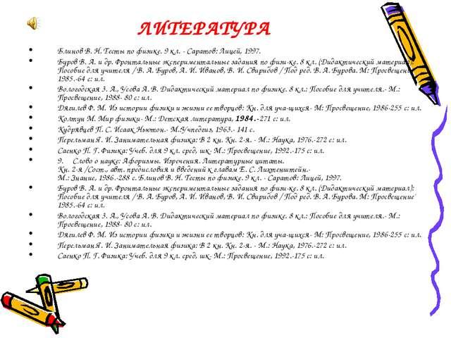 ЛИТЕРАТУРА Блинов В. Н. Тесты по физике. 9 кл. - Саратов: Лицей, 1997. Буров...