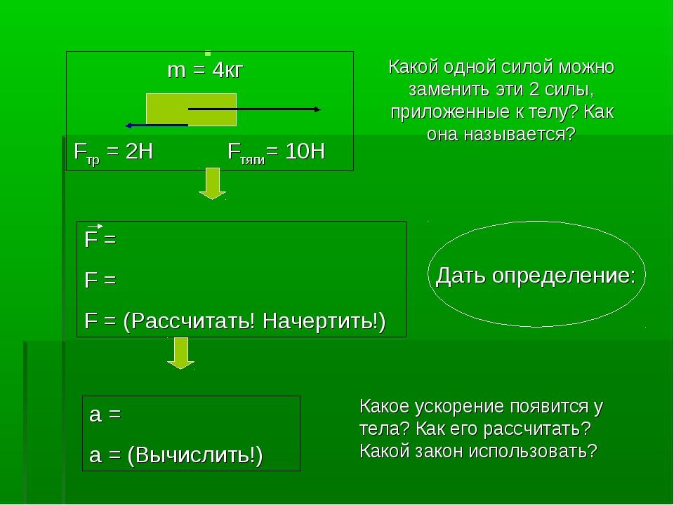 m = 4кг Fтр = 2Н Fтяги= 10Н Какой одной силой можно заменить эти 2 силы, пр...