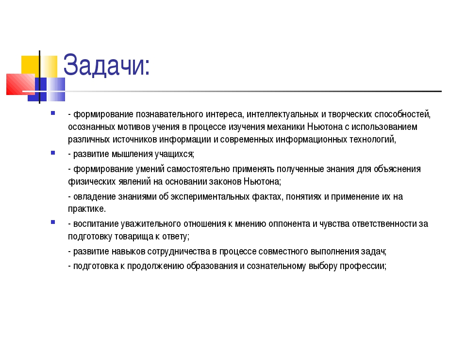 Задачи: - формирование познавательного интереса, интеллектуальных и творчески...