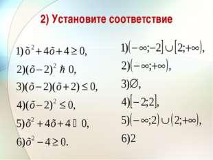 2) Установите соответствие