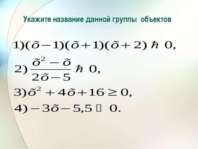 Укажите название данной группы объектов