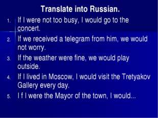Translate into Russian. If I were not too busy, I would go to the concert. If