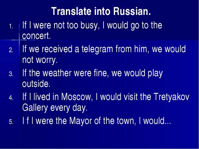 Translate into Russian. If I were not too busy, I would go to the concert. If...