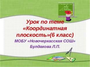 Урок по теме «Координатная плоскость»(6 класс) МОБУ «Новочеркасская СОШ» Булд