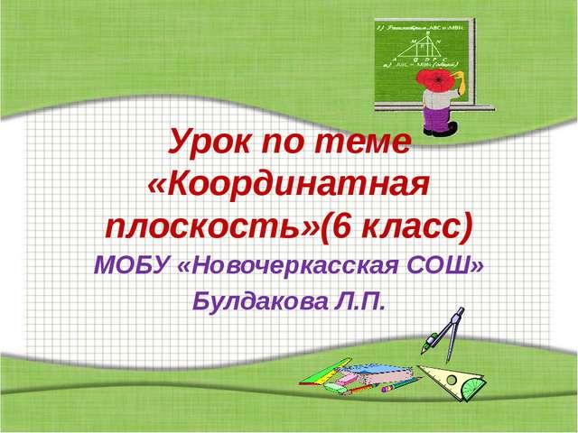 Урок по теме «Координатная плоскость»(6 класс) МОБУ «Новочеркасская СОШ» Булд...
