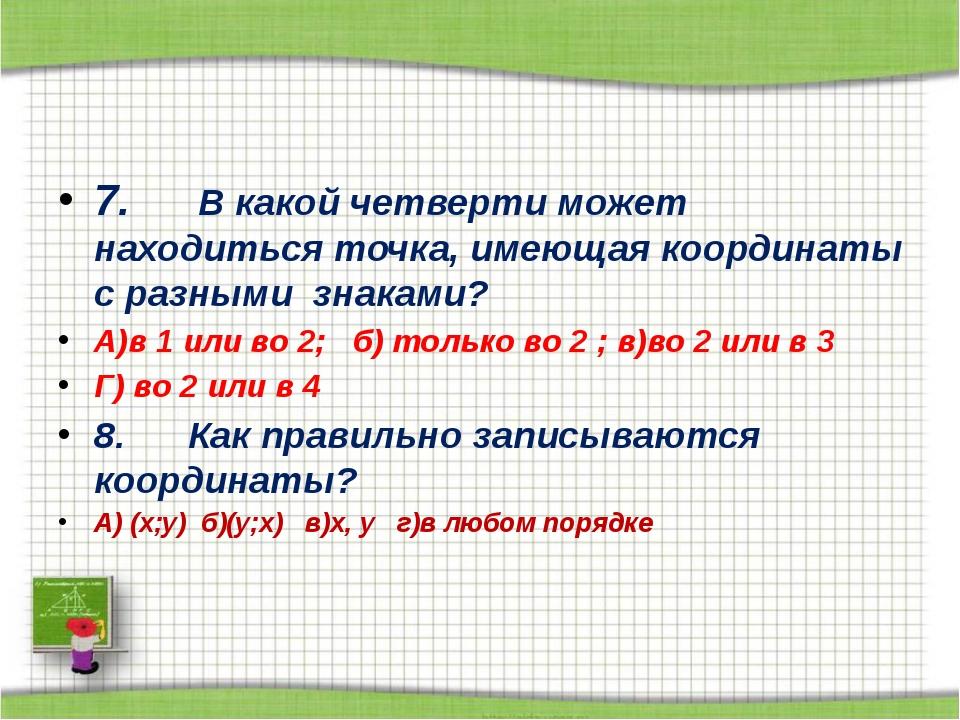 7. В какой четверти может находиться точка, имеющая координаты с разным...