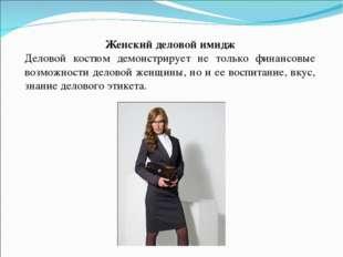 Женский деловой имидж Деловой костюм демонстрирует не только финансовые возмо