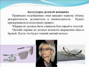 Аксессуары деловой женщины Правильно подобранные очки придают вашему облику а