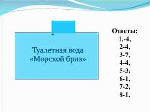 Ответы: 1.-4, 2-4, 3-7, 4-4, 5-3, 6-1, 7-2, 8-1.