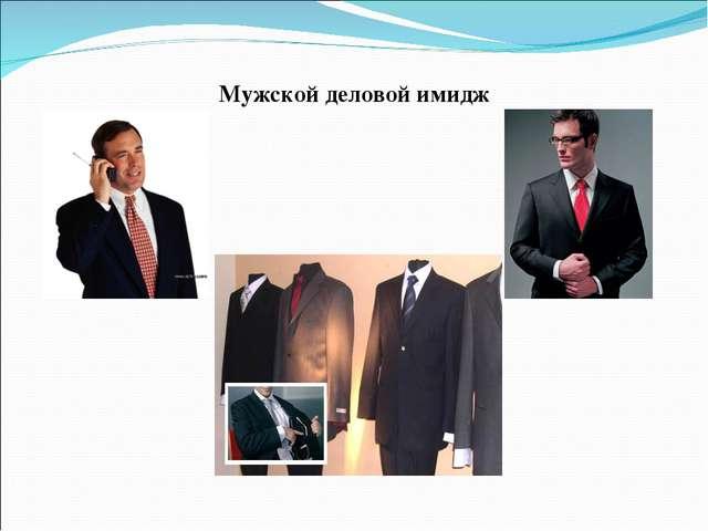 Мужской деловой имидж