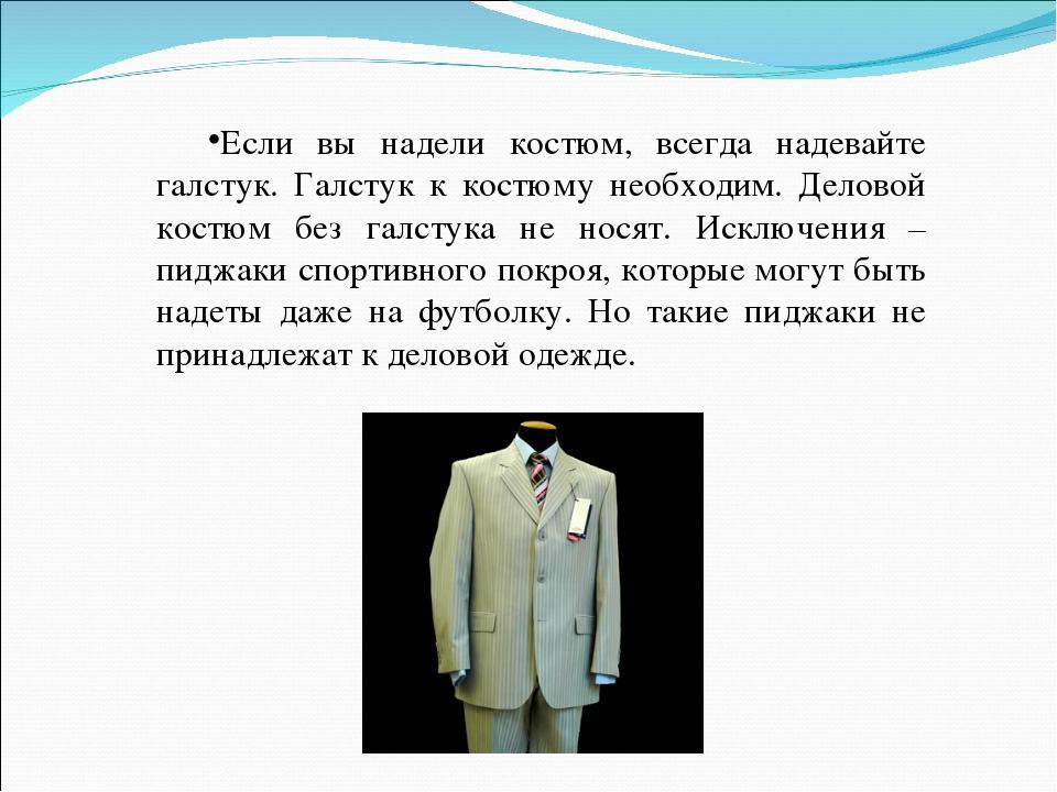 Если вы надели костюм, всегда надевайте галстук. Галстук к костюму необходим....