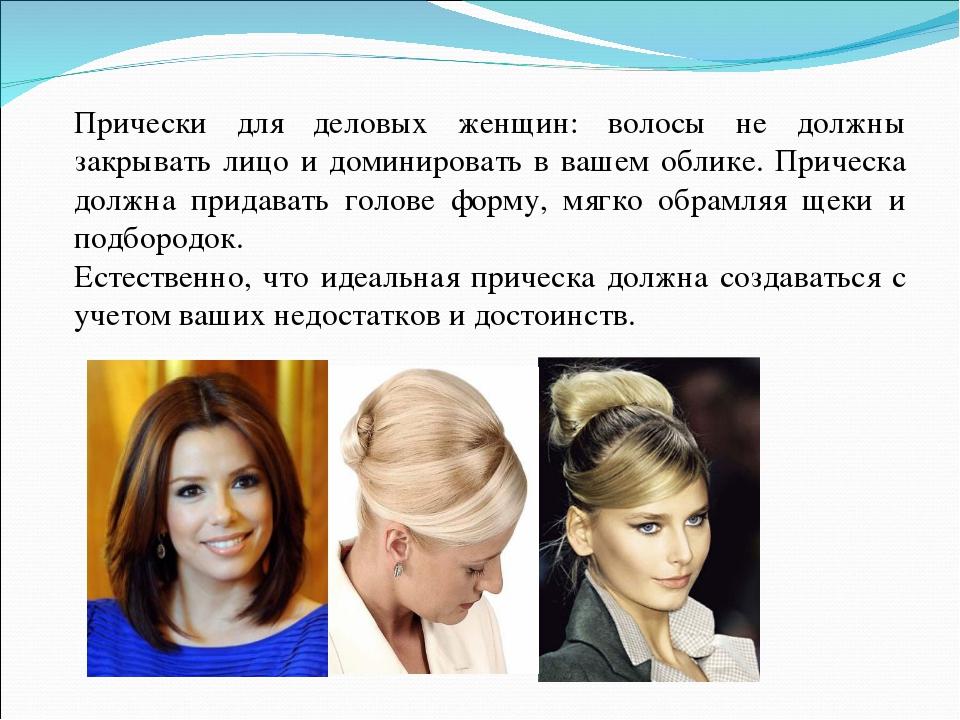 Прически для деловых женщин: волосы не должны закрывать лицо и доминировать в...