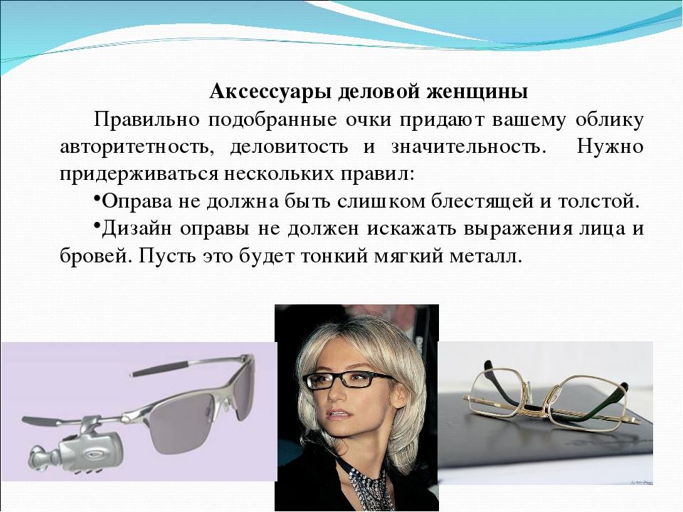 Аксессуары деловой женщины Правильно подобранные очки придают вашему облику а...