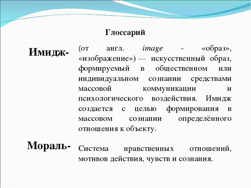 Глоссарий Имидж- Мораль- (от англ. image - «образ», «изображение»)— искусств...