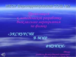 МБОУ Верхнеднепровская СОШ №2 Презентация к методической разработке внеклассн
