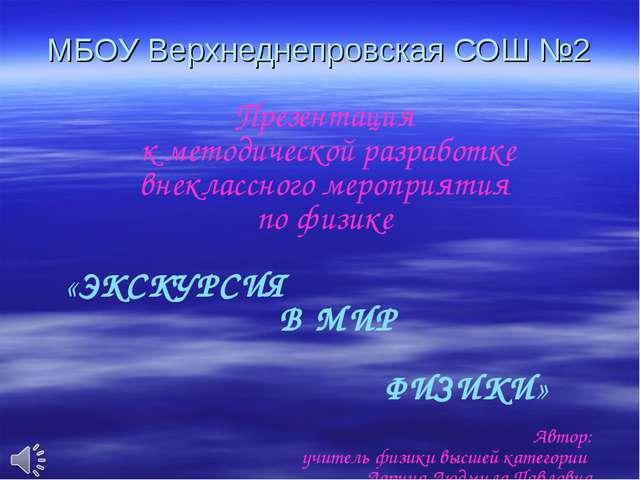 МБОУ Верхнеднепровская СОШ №2 Презентация к методической разработке внеклассн...