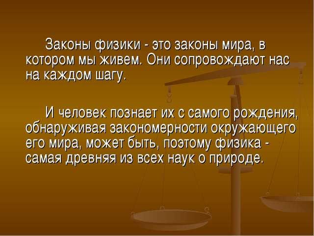 Законы физики - это законы мира, в котором мы живем. Они сопровождают...