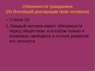 Обязанности гражданина (Из Всеобщей декларации прав человека) Статья 29. 1. К