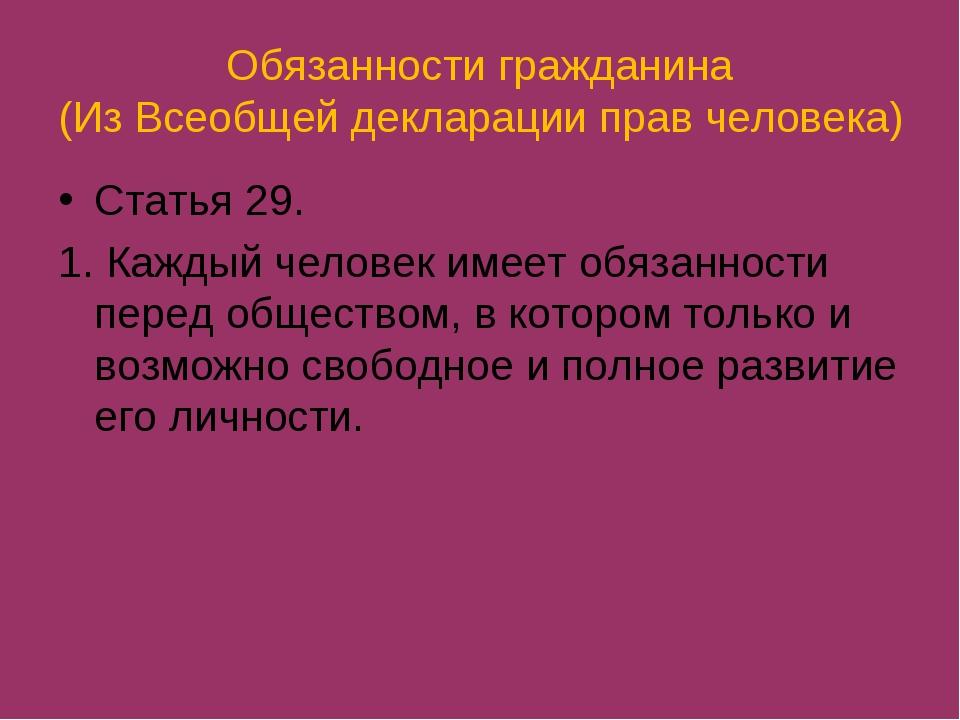 Обязанности гражданина (Из Всеобщей декларации прав человека) Статья 29. 1. К...