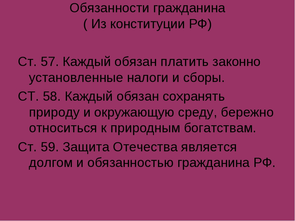 Обязанности гражданина ( Из конституции РФ) Ст. 57. Каждый обязан платить зак...