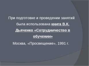 При подготовке и проведении занятий была использована книга В.К. Дьяченко «С