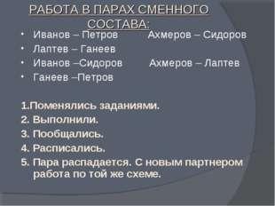 РАБОТА В ПАРАХ СМЕННОГО СОСТАВА: Иванов – Петров Ахмеров – Сидоров Лаптев – Г