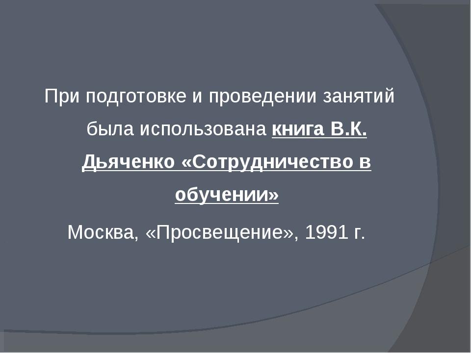 При подготовке и проведении занятий была использована книга В.К. Дьяченко «С...