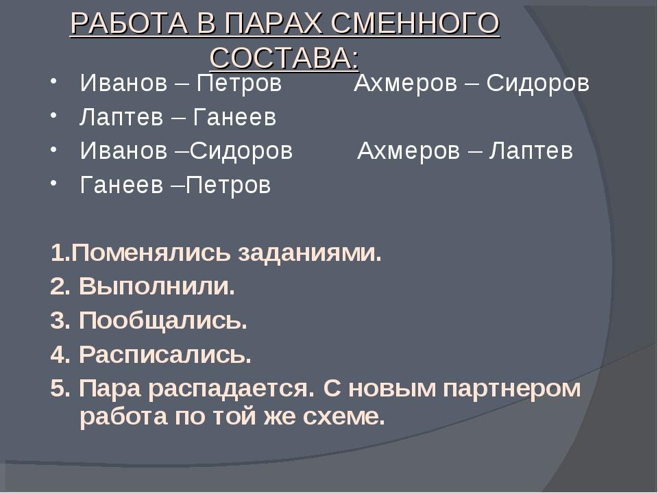 РАБОТА В ПАРАХ СМЕННОГО СОСТАВА: Иванов – Петров Ахмеров – Сидоров Лаптев – Г...