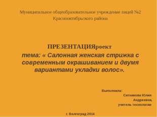 Муниципальное общеобразовательное учреждение лицей №2 Краснооктябрьского рай