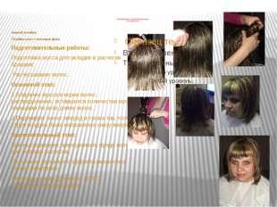 Инструкционно - технологическая карта «Укладка волос»  1способ укладки Уклад