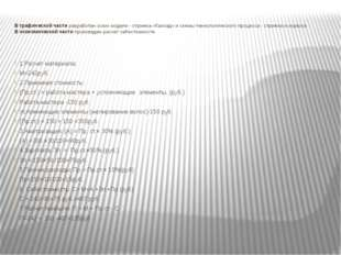В графической части разработан эскиз модели - стрижка «Каскад» и схемы технол
