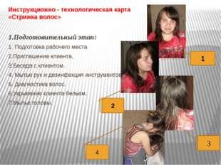 Инструкционно - технологическая карта «Стрижка волос»  1.Подготовительный эт