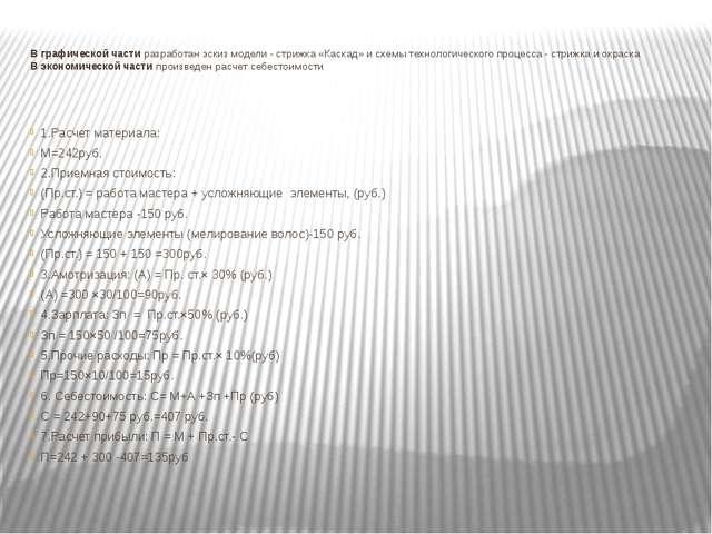 В графической части разработан эскиз модели - стрижка «Каскад» и схемы технол...