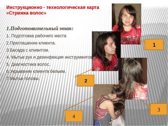 Инструкционная карта стрижка волос в