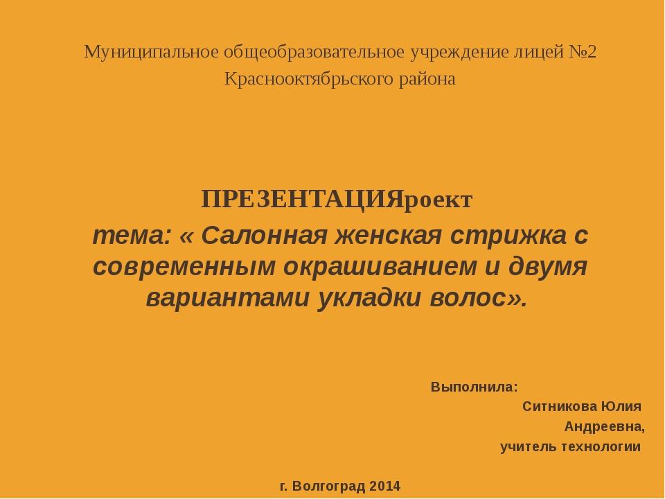 Муниципальное общеобразовательное учреждение лицей №2 Краснооктябрьского рай...