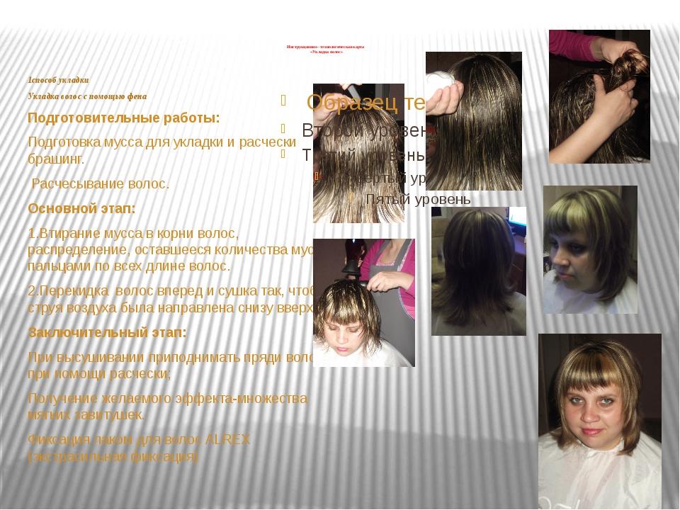Инструкционно - технологическая карта «Укладка волос»  1способ укладки Уклад...
