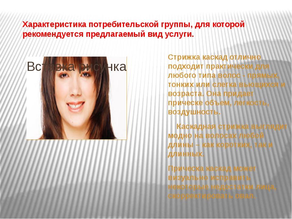 Характеристика потребительской группы, для которой рекомендуется предлагаемый...