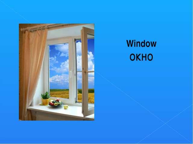 Window ОКНО