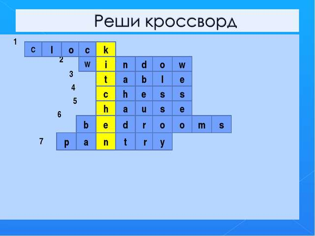 1 2 3 4 5 6 7 С l o c k W i n d o w t a b l e c h e s s h a u s e e b d r o...