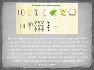 Иероглифическая система счисления имеет основание 10 и не является позиционно