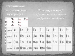 Славянская глаголическая нумерация Наш современный алфавит также имеет цифров