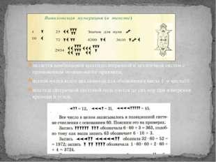 является комбинацией шестидесятеричной и десятичной систем с применением поз