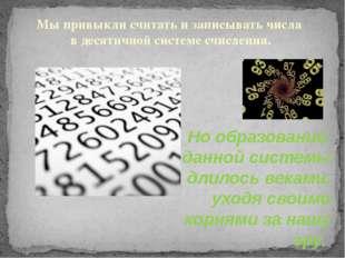 Мы привыкли считать и записывать числа в десятичной системе счисления. Но обр