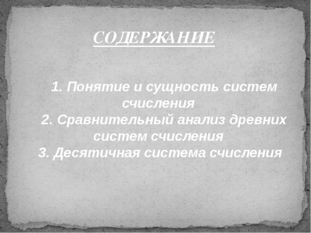 1. Понятие и сущность систем счисления 2. Сравнительный анализ древних систе...