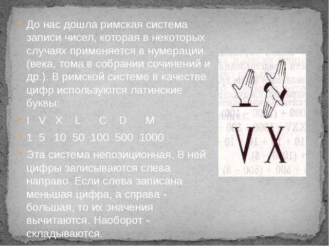 До нас дошла римская система записи чисел, которая в некоторых случаях примен...