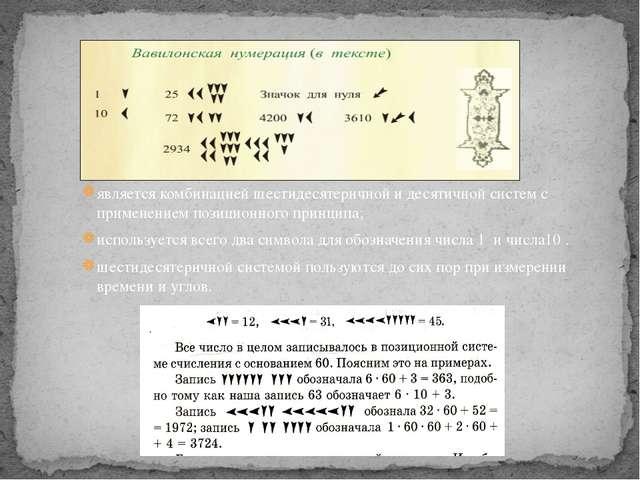 является комбинацией шестидесятеричной и десятичной систем с применением поз...