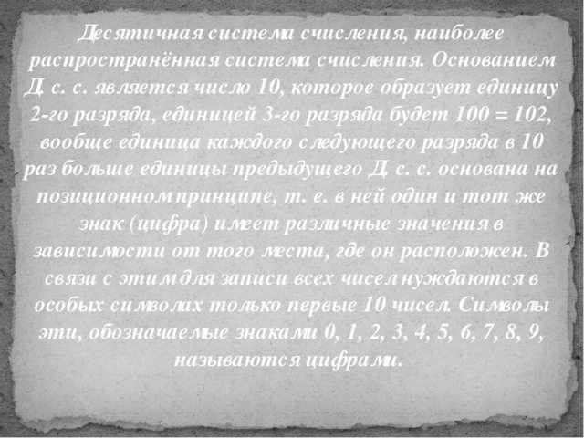Десятичная система счисления, наиболее распространённая система счисления. Ос...