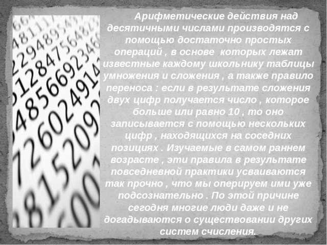 Арифметические действия над десятичными числами производятся с помощью достат...