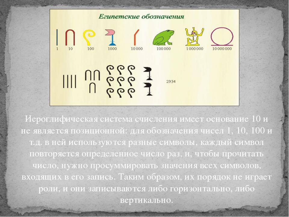 Иероглифическая система счисления имеет основание 10 и не является позиционно...