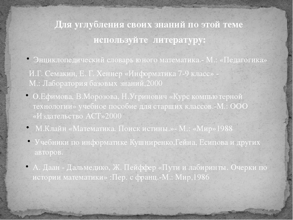 Для углубления своих знаний по этой теме используйте литературу: Энциклопедич...